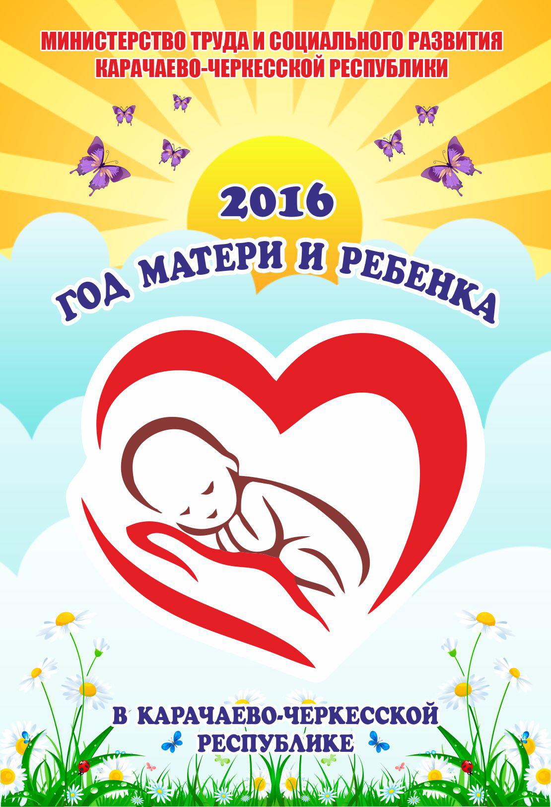 Соцзащита матери и ребенка Что